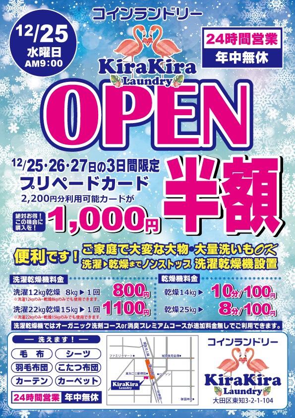 【特典あり】12/25(水)9:00 24時間コインランドリーKiraKra Laundry オープン!