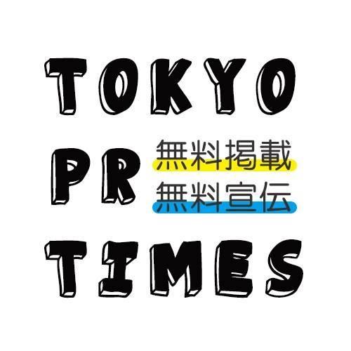 TOKYO PR TIMES|完全無料のPRサービス